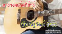 คอร์ดเพลง คอร์ดกีต้าร์มือใหม่ เพลง แค่ตัวจริง - นัท ณัฐวัฒน์ (Nut Nuttawat [CMPolyMusic])