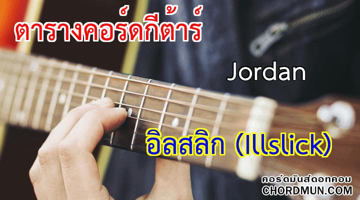 คอร์ดกีต้า ง่ายๆ เพลง Jordan & Pippen