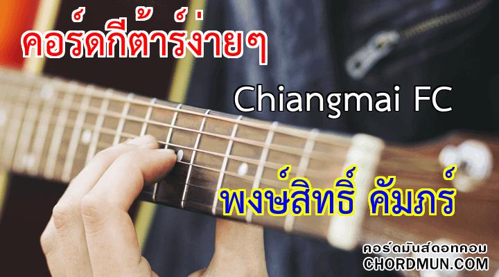 คอร์ดกีตาร์ ง่าย เพลง Chiangmai FC