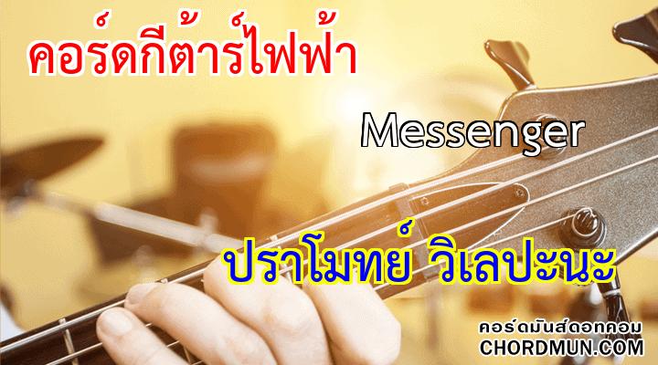 คอร์ดกีต้าง่ายๆ เพลง Messenger