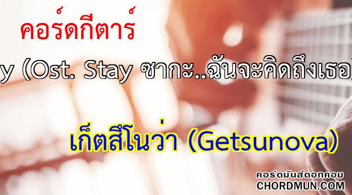 คอร์ดเพลงง่ายๆ เพลง Stay (Ost. Stay ซากะ..ฉันจะคิดถึงเธอ)