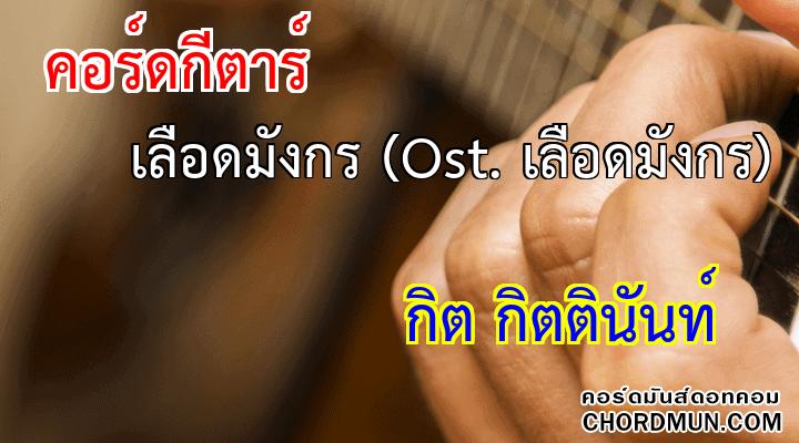 คอร์ดกีตาร์ ง่าย เพลง เลือดมังกร (Ost. เลือดมังกร)