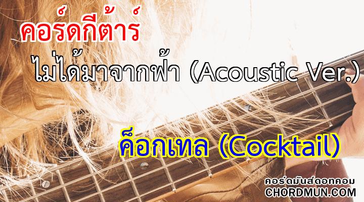 คอร์ดกีตาร์พื้นฐาน เพลง ไม่ได้มาจากฟ้า (Acoustic Ver.)