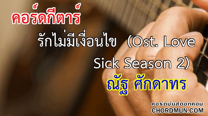 ตารางคอร์ดกีต้าร์ เพลง รักไม่มีเงื่อนไข (Ost. Love Sick Season 2)