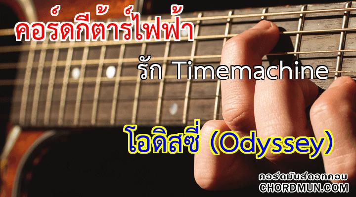 คอร์ดกีตาร์ เพลง รัก Timemachine