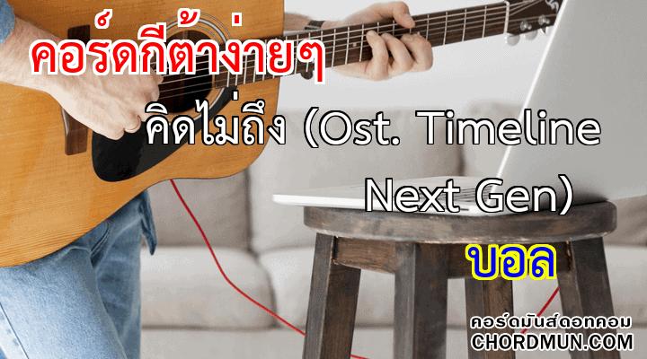 คอร์ดกีตาร์พื้นฐาน เพลง คิดไม่ถึง (Ost. Timeline Next Gen)