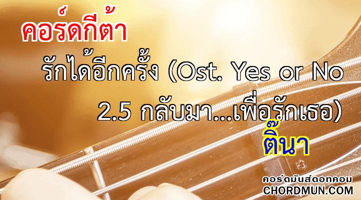 คอร์ดกีต้าร เพลง รักได้อีกครั้ง (Ost. Yes or No 2.5 กลับมา…เพื่อรักเธอ)