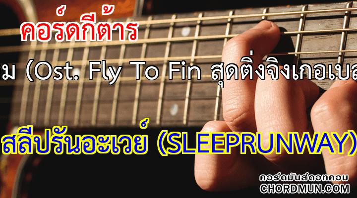 คอร์ดกีต้าร์ไฟฟ้า เพลง ยังทันไหม (Ost. Fly To Fin สุดติ่งจิงเกอเบล)