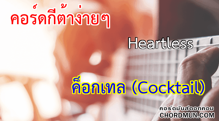 คอร์ดเพลง ง่ายๆ เพลง Heartless