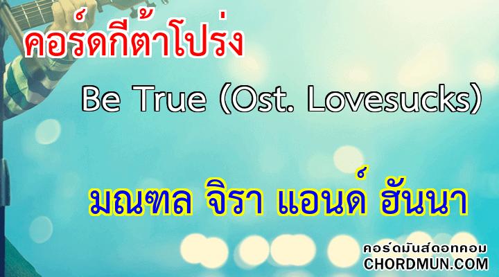 คอร์ดกีตา เพลง Be True (Ost. Lovesucks)