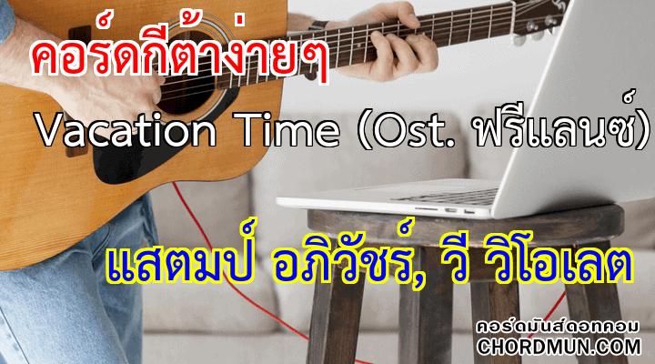 คอร์ดกีต้าง่ายๆ เพลง Vacation Time (Ost. ฟรีแลนซ์)