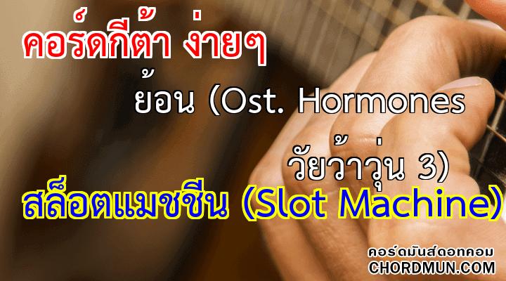 คอร์ดกี่ต้า เพลง ย้อน (Ost. Hormones วัยว้าวุ่น 3)