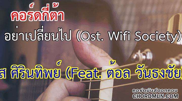 คอร์ดกีตาร์พื้นฐาน เพลง อย่าเปลี่ยนไป (Ost. Wifi Society)
