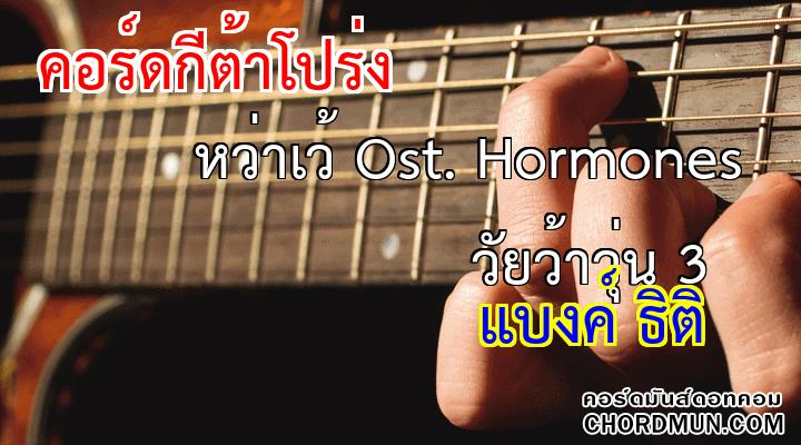 คอร์ดกีตาร์ เพลง หว่าเว้ Ost. Hormones วัยว้าวุ่น 3