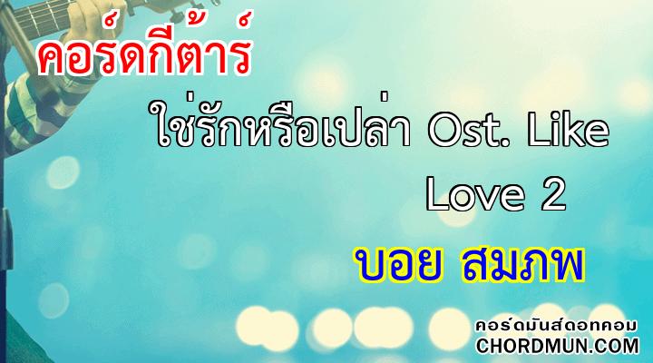คอร์ดกีต้าร์ เพลง ใช่รักหรือเปล่า Ost. Like Love 2