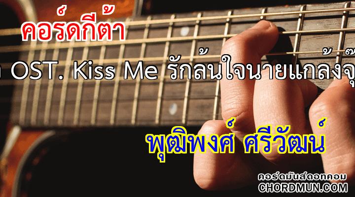 คอร์ดกีต้าร์ เพลง รักล้นใจ OST. Kiss Me รักล้นใจนายแกล้งจุ๊บ