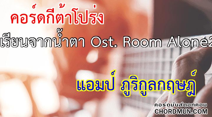 คอร์ดกีต้าโปร่ง เพลง บทเรียนจากน้ำตา Ost. Room Alone2