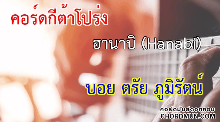 คอร์ดกีตาร์ เพลง ฮานาบิ (Hanabi)