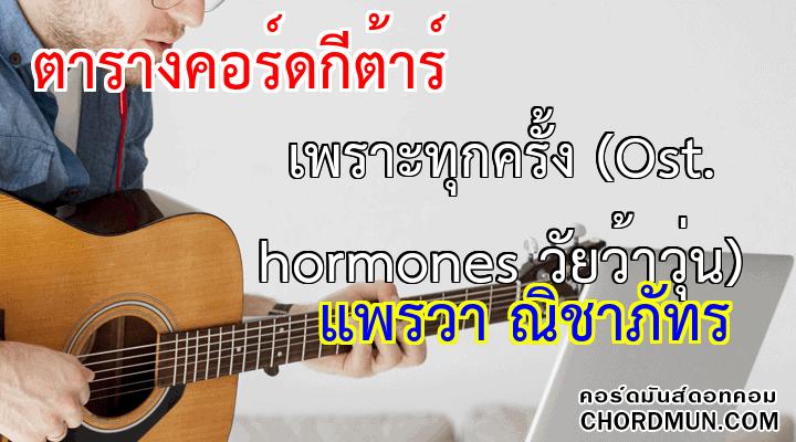 คอร์ดกีต้า เพลง เพราะทุกครั้ง (Ost. hormones วัยว้าวุ่น)