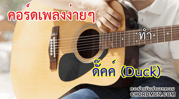คอร์ดเพลง ง่ายๆ เพลง ทำ