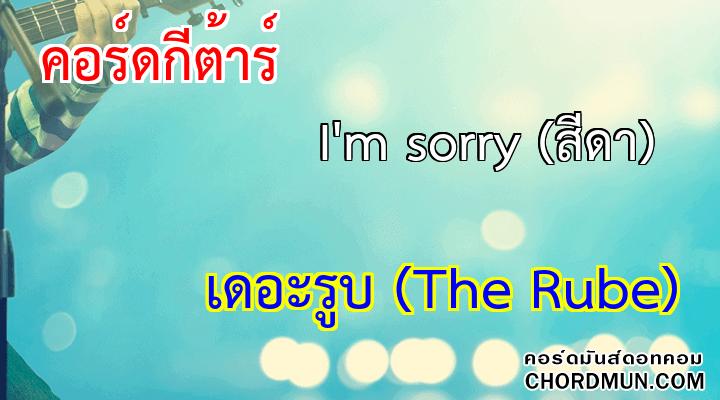 คอร์ดกีต้า ง่ายๆ เพลง I'm sorry (สีดา)