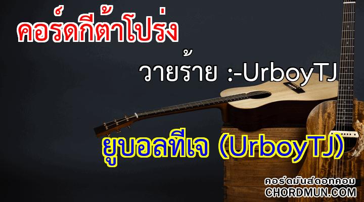 คอร์ดกีตาร์ เพลง วายร้าย :-UrboyTJ