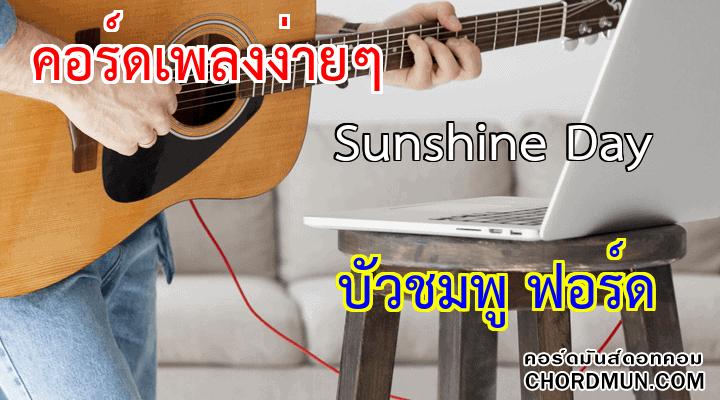 คอร์ดกีต้าโปร่ง เพลง Sunshine Day
