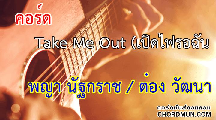 ตารางคอร์ดกีต้าร์ เพลง Take Me Out (เปิดไฟรอฉัน