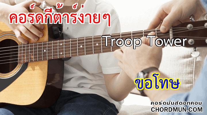 คอร์ดกีต้า ง่ายๆ เพลง Troop Tower