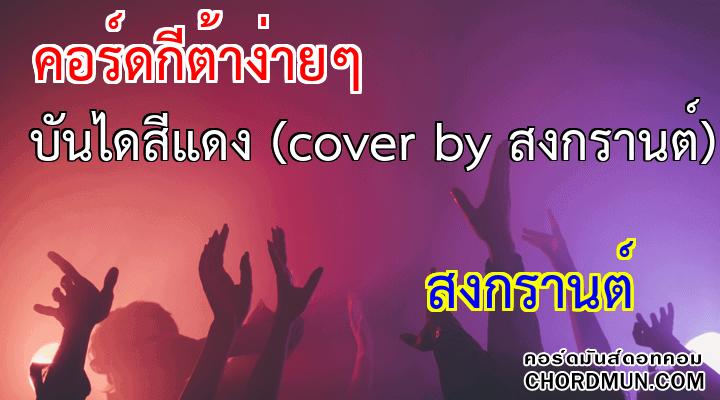 คอร์ดกีตาร์ เพลง บันไดสีแดง (cover by สงกรานต์)