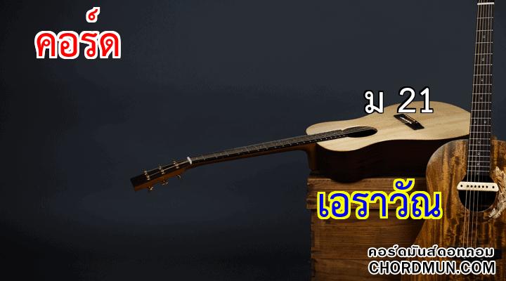 คอร์ดเพลงง่ายๆ เพลง ม 21