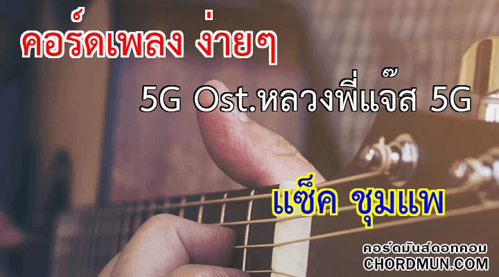 คอร์ดกีต้าร์ไฟฟ้า เพลง 5G Ost.หลวงพี่แจ๊ส 5G