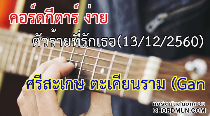 คอร์ดกีตา เพลง ตัวร้ายที่รักเธอ(13/12/2560)