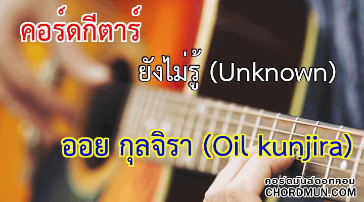 คอร์ดกีตาร์ เพลง ยังไม่รู้ (Unknown)