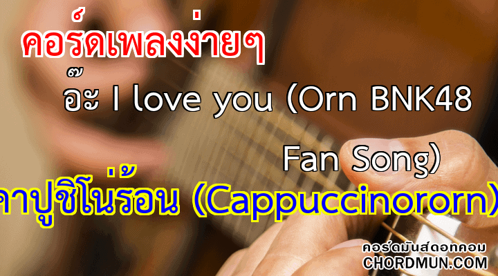คอร์ดกีต้า เพลง อ๊ะ I love you (Orn BNK48 Fan Song)