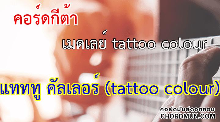 คอร์ดกี่ต้า เพลง เมดเลย์ tattoo colour