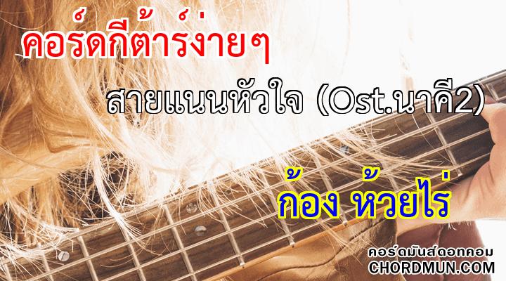 คอร์ดกีต้าร์ง่ายๆ เพลง สายแนนหัวใจ (Ost.นาคี2)