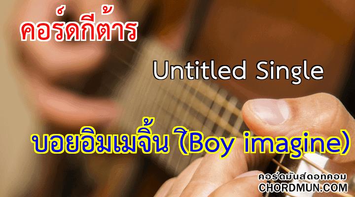 คอร์ดกีต้า ง่ายๆ เพลง Untitled Single