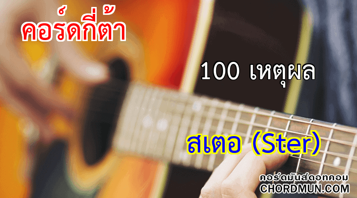คอร์ดกีต้า เพลง 100 เหตุผล
