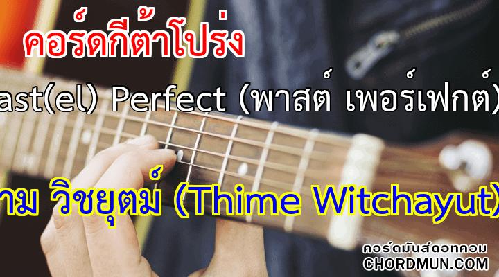คอร์ดกีตาร์ ง่าย เพลง Past(el) Perfect (พาสต์ เพอร์เฟกต์)