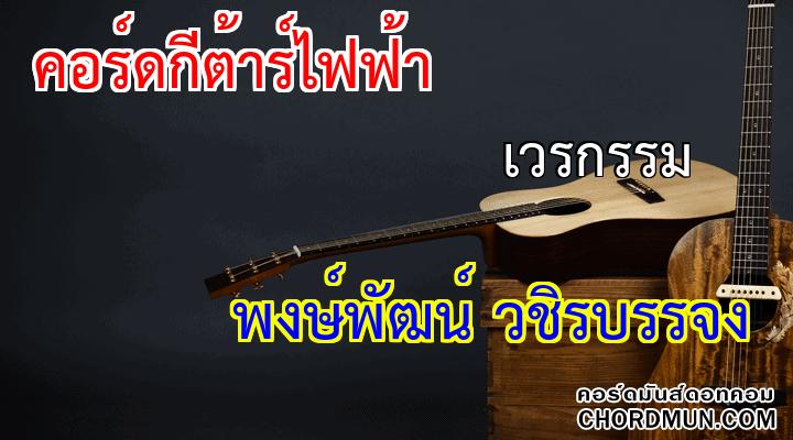 คอร์ดเพลง ง่ายๆ เพลง เวรกรรม