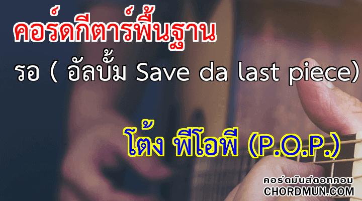 คอร์ดกี่ต้า เพลง รอ ( อัลบั้ม Save da last piece)