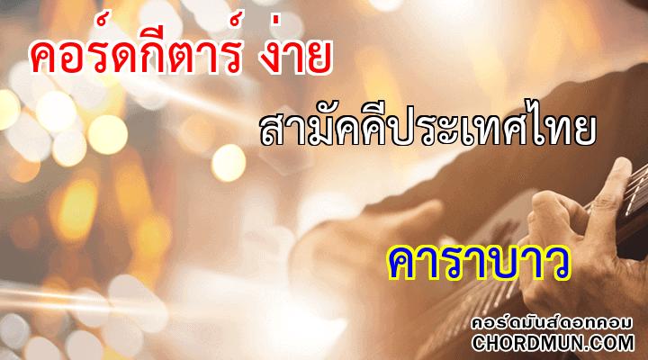 คอร์ดกีตาร์ ง่าย เพลง สามัคคีประเทศไทย