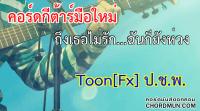 คอร์ดเพลง คอร์ดกีต้าร์มือใหม่ เพลง ถึงเธอไม่รัก…ฉันก็ยังห่วง - Toon[Fx] ป.ช.พ.