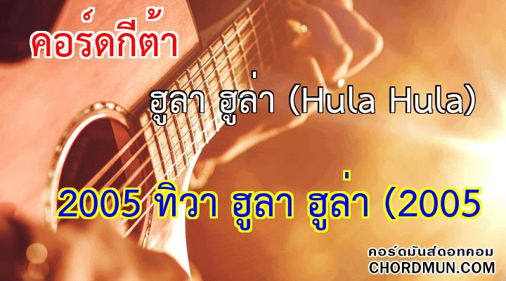 คอร์ดกีต้า เพลง ฮูลา ฮูล่า (Hula Hula)