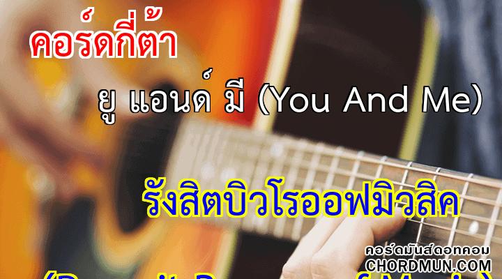 คอร์ดเพลงง่ายๆ เพลง ยู แอนด์ มี (You And Me)