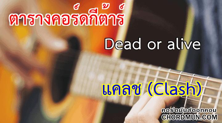 คอร์ดกีต้าง่ายๆ เพลง Dead or alive