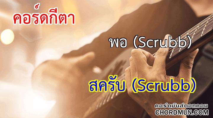 คอร์ดกีตา เพลง พอ (Scrubb)