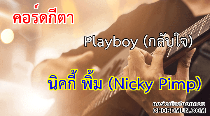 คอร์ดกีตา เพลง Playboy (กลับใจ)