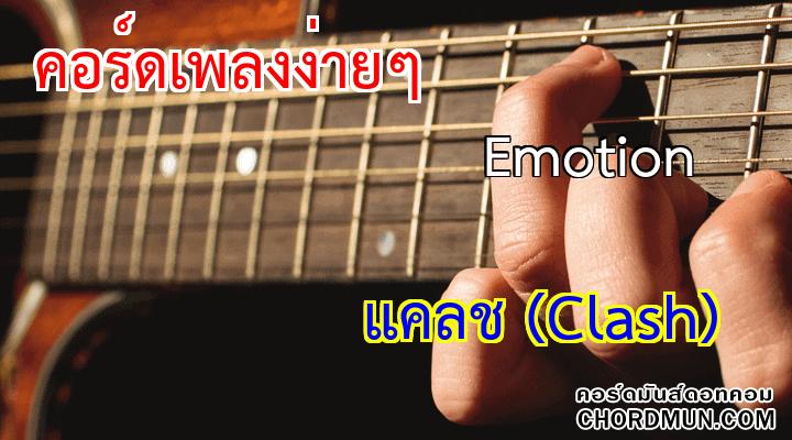 คอร์ดกีต้าร์มือใหม่ เพลง Emotion